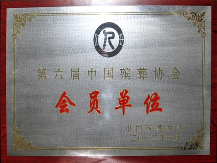 第六届中国殡葬协会