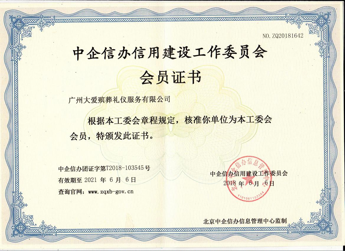 信用建设委员会会员单位