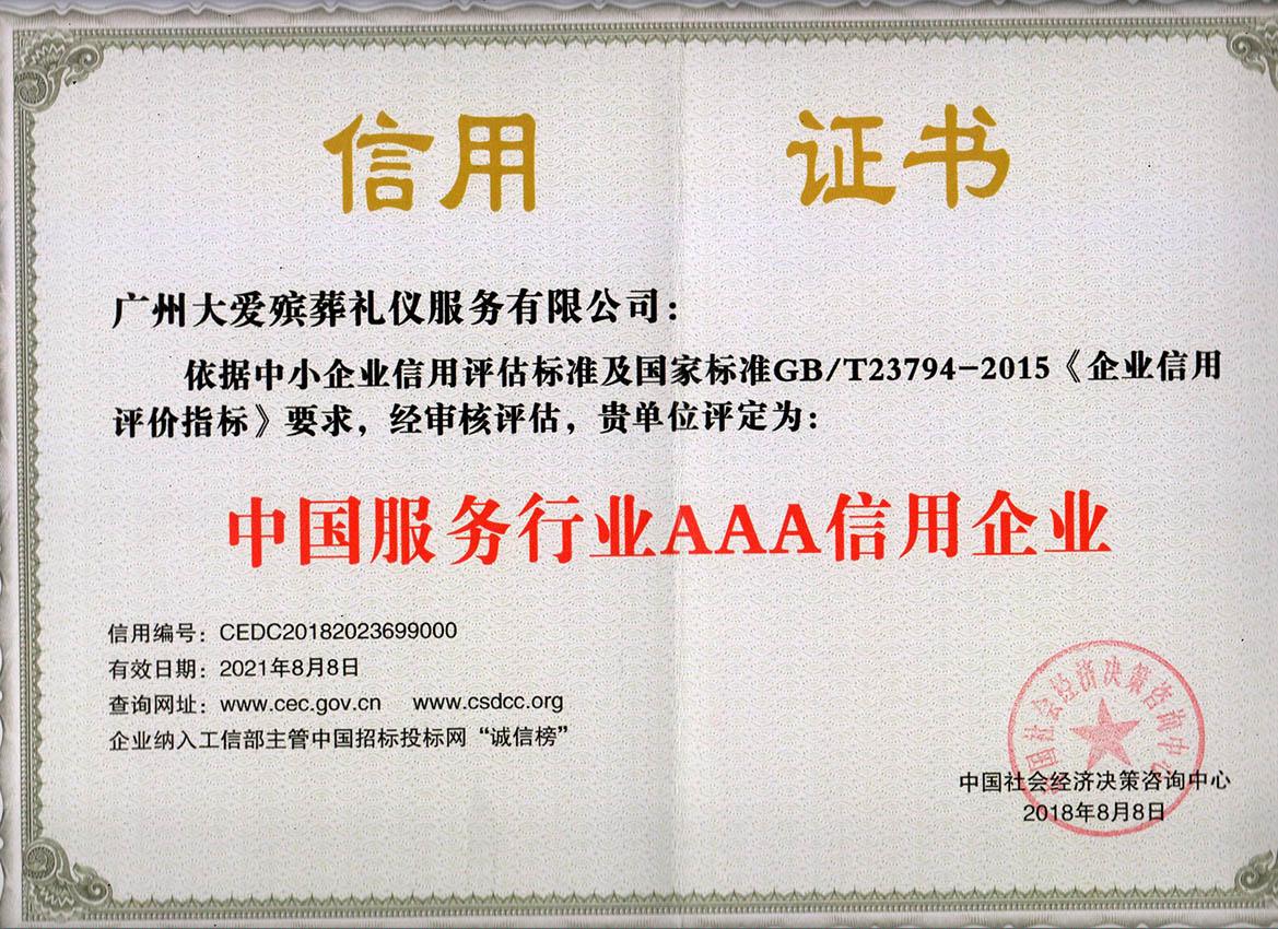 AAA信用认证企业